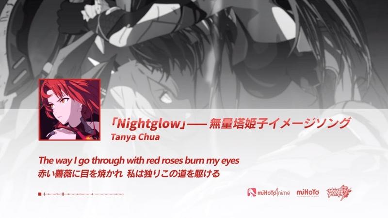 崩壊3rd公式MV 「最後の授業」挿入歌「Nightglow」