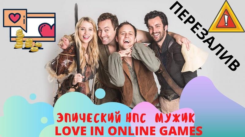 Epic NPC Man на русском LOVE IN ONLINE GAMES (Перезалитое)