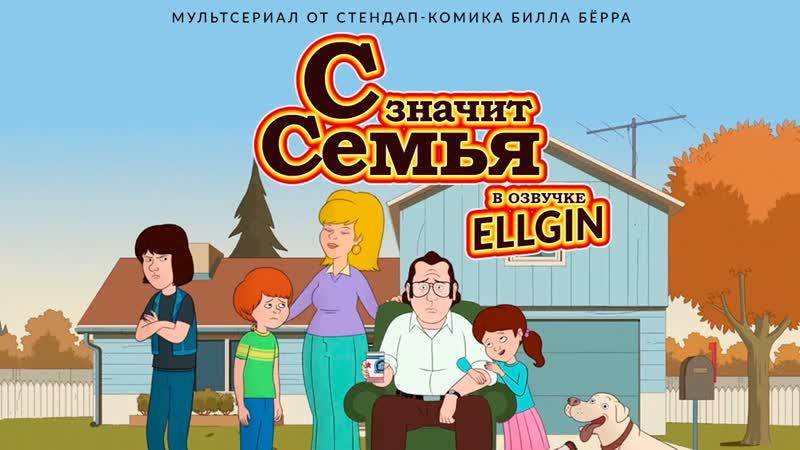 Нетфликс Сериал С значит семья 4 Сезон