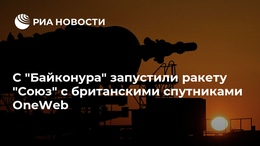 "С ""Байконура"" запустили ракету ""Союз"" со спутниками OneWeb"