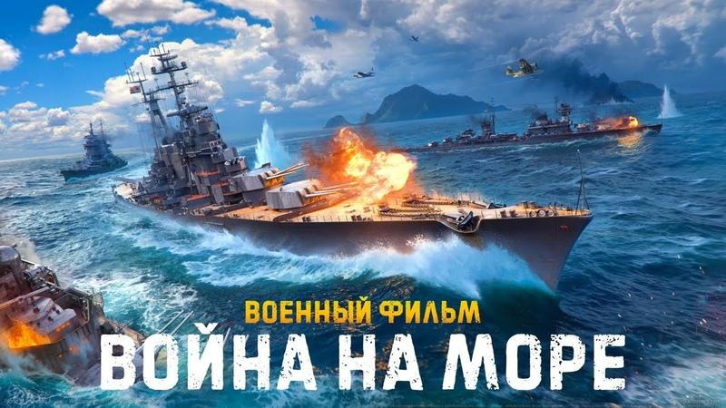 Трагический фильм о войне ★★ ВОЙНА НА МОРЕ ★★ военные фильмы 2021 хороший фильм 2021