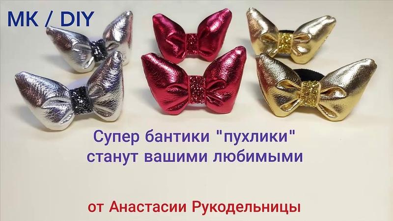 Бантики пухлики они станут вашими любимыми МК DIY Puffy bows pillow bows