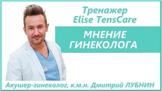 Миостимулятор Elise - отзыв гинеколога. Дмитрий ЛУБНИН.