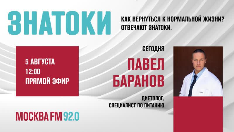Как быть красивым и здоровым | Отвечает диетолог Павел Баранов | Москва FM