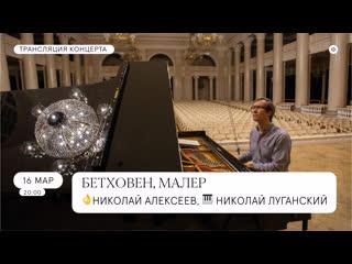 Трансляция концерта | Николай Алексеев и Николай Луганский | Бетховен и Малер