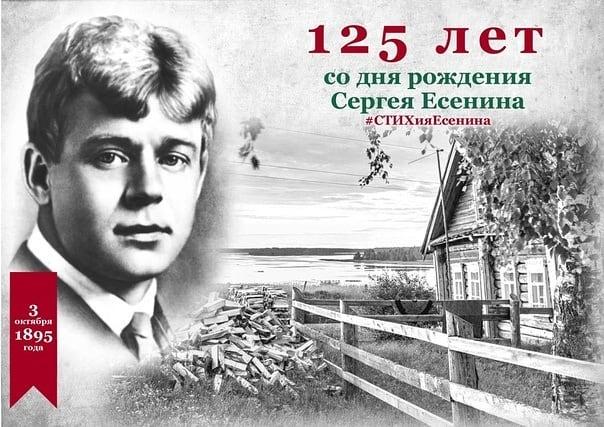 Продолжаются мероприятия Всероссийской есенинской недели, посвящённой 125-летию со дня рождения поэта