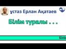УАҒЫЗ - Білім туралы батырып айтты - ұстаз Ерлан Ақатаев.mp4