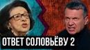 Алла Гербер жёстко ответила Соловьёву Я не ошиблась! Это позор журналистики, нации и страны!