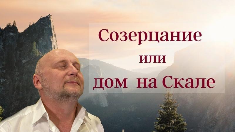 Созерцание или дом на Скале Шепелев Сергей 24 05 2020