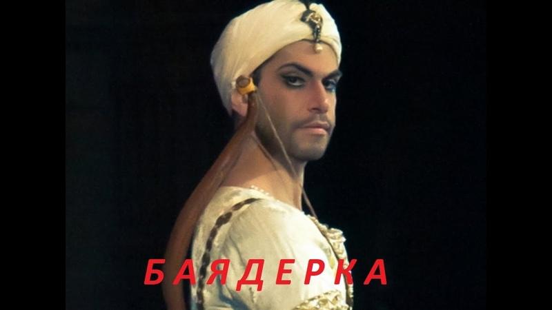 Баядерка   La Bayadere (2007) (МТ, Лопаткина, Цискаридзе, Александрова)