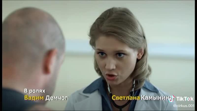 Фрагмент из сериала Интерны .