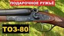 💥ТОЗ-80 ПОДАРОЧНОЕ РУЖЬЁ