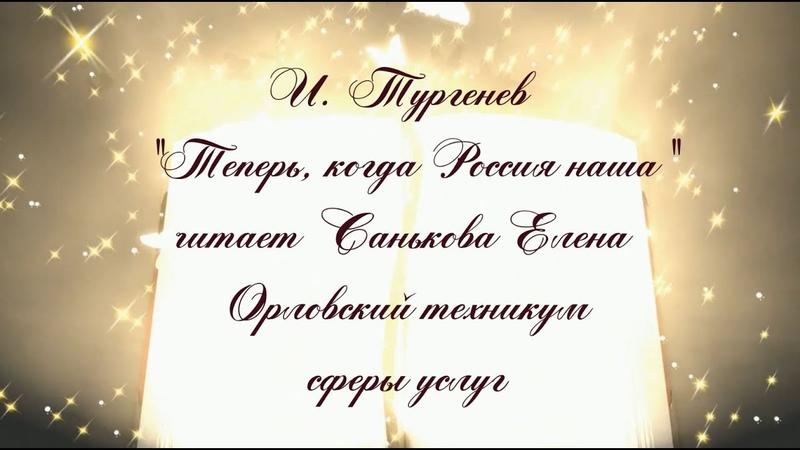 Санькова Лена Теперь когда Россия наша И Тургенев