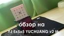 обзор на кубик 5 на 5 YJ 5x5x5 YuChuang V2 M