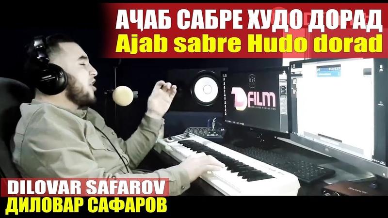 Ajab sabre Hudo dorad Dilovar Safarov دلاور سفر