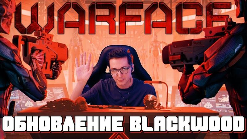 Обновление Blackwood в Warface (ft. iLame, Drainys)