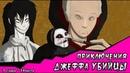 Приключения Джеффа (комикс Creepypasta) 3 глава~ 14 часть