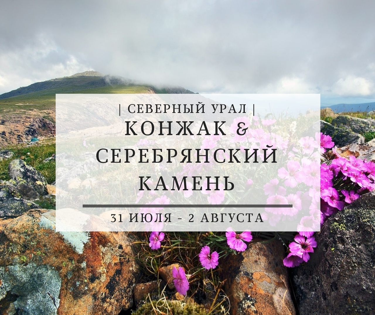 Афиша Тюмень КОНЖАК & СЕРЕБРЯНСКИЙ КАМЕНЬ / 31 ИЮЛЯ-2 АВГУСТА
