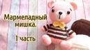Мармеладный мишка амигуруми, мастер класс вязаная игрушка крючком. 1 часть - голова.