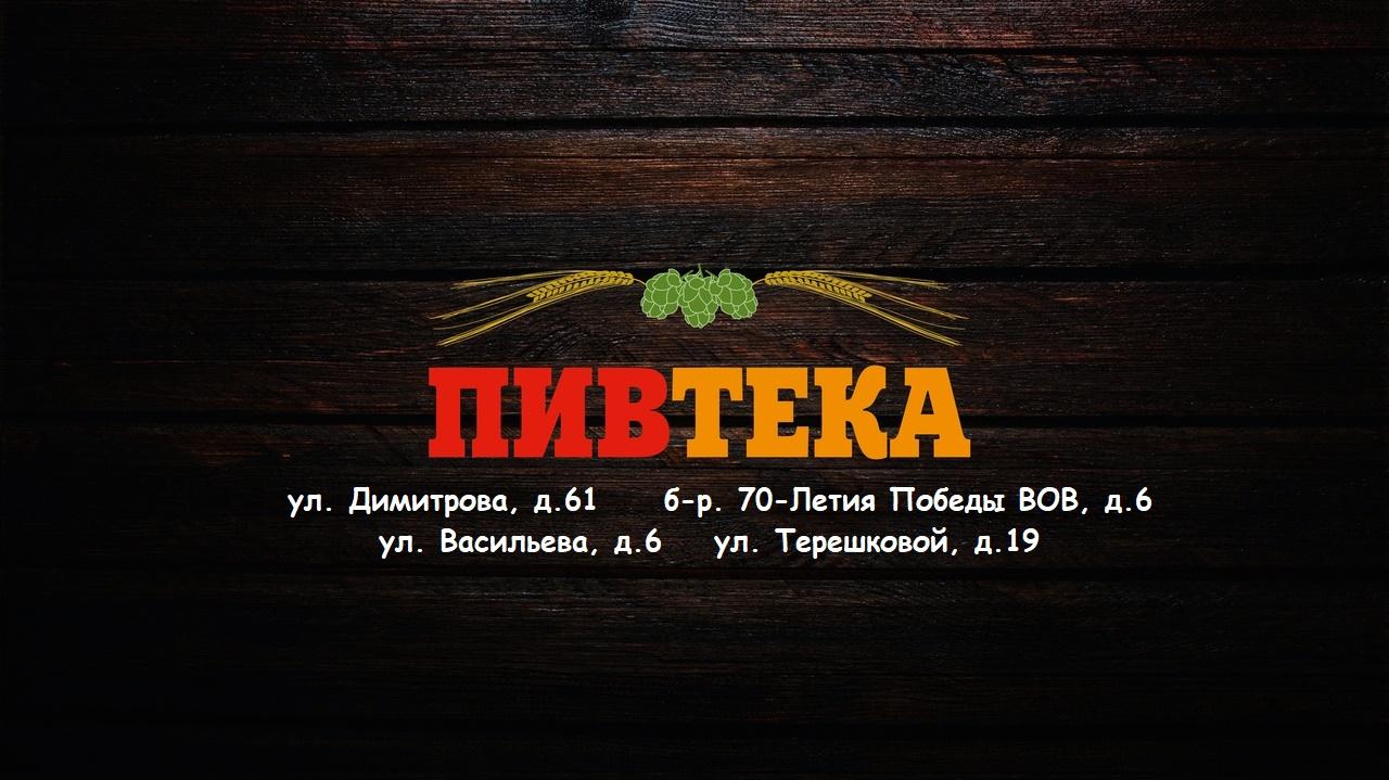 Спорт-бар, бар «ПИВТЕКА» - Вконтакте