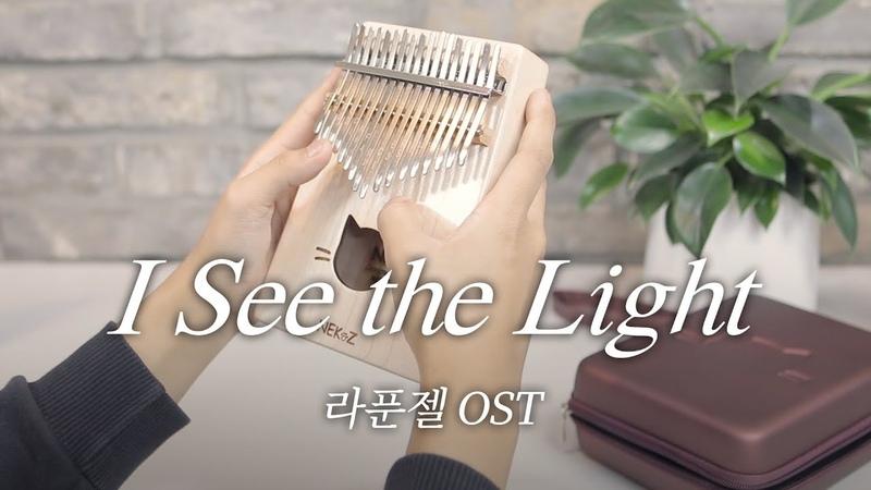 칼림바 연주 보 라푼젤 Tangled OST I See The Light Kalimba Cover