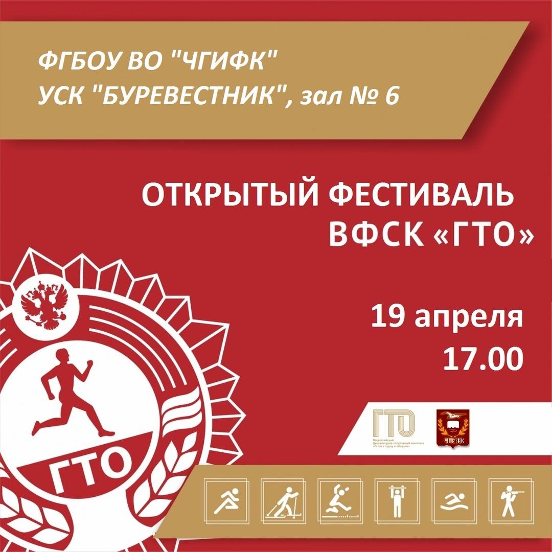 афиша, фестиваль ГТО, чайковский район, 2019 год