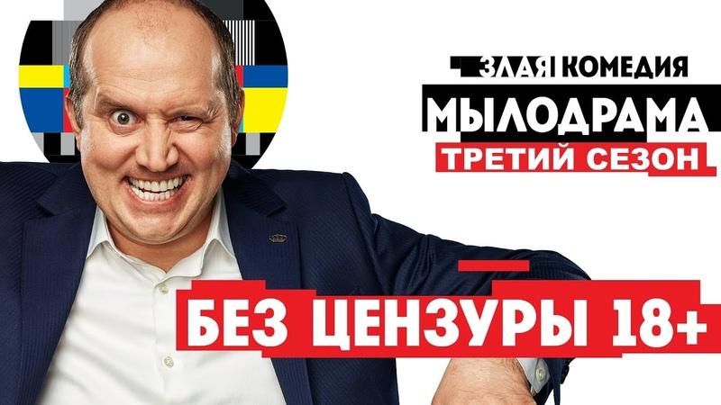 Мылодрама 3 сезон 1 серия Комедия 2020 Пятница Дата выхода и анонс