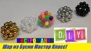 Шарики из Бусин Мастер Класс Бусина из Бусин для Начинающих DIY Tutorial Balls from Busin DIY