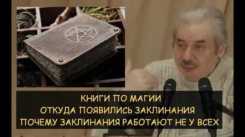Н.Левашов Книги по магии. Как появились заклинания и почему они не у всех работают.