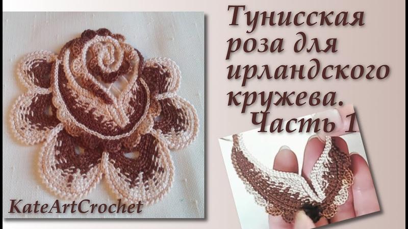 Мастер класс Тунисская роза для ирландского кружева Часть 1 Irish Crochet Tunisian Crochet