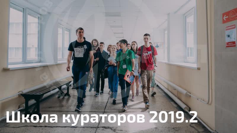 Школа кураторов 2019.2