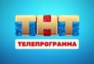 Телепрограмма ТНТ