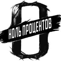 Логотип НОЛЬПРОЦЕНТОВ