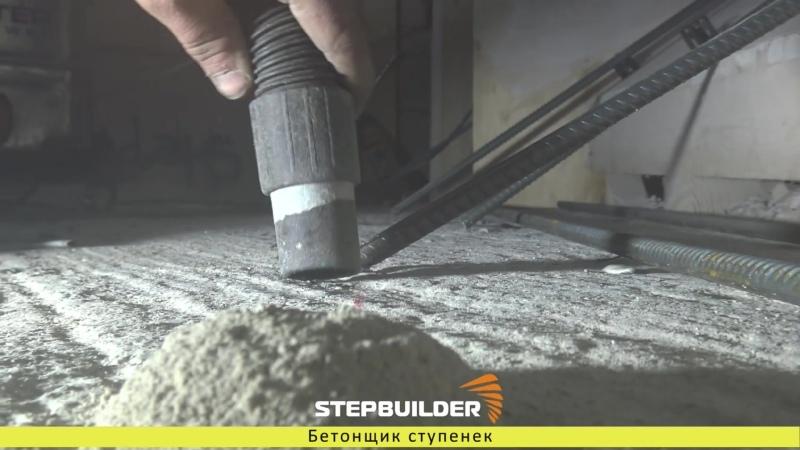 Винтовая монолитная лестница в частном доме монтаж Spiral stairs Бетонщик ступенек STEPBUILDER
