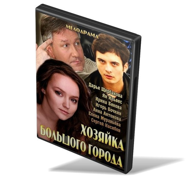 "Мелодрама ""Хозяйка большого города"" (4 серии)."