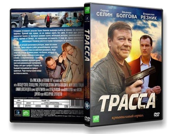 """Криминальная драма """"Трасса"""" (4 серии)."""