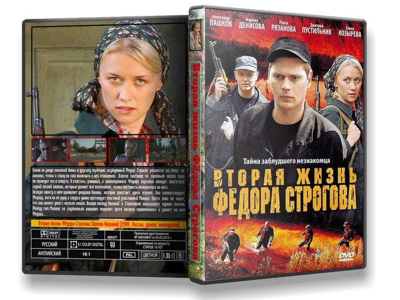 "Драма ""Вторая жизнь Фёдора Строгова""."