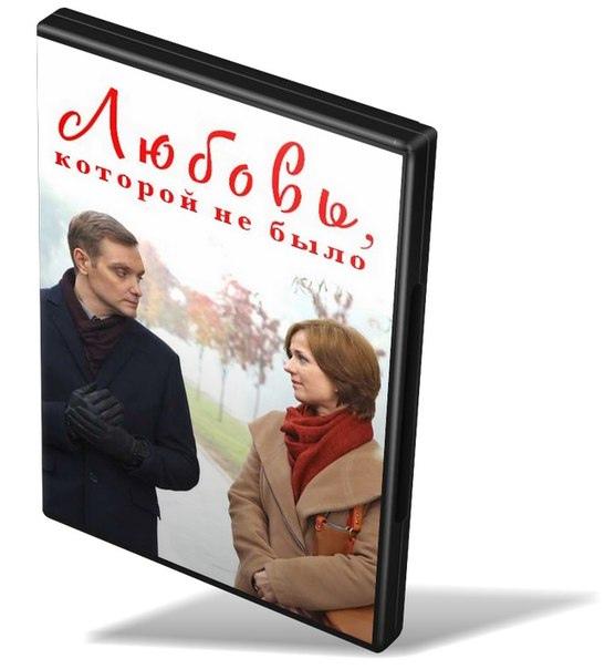 """Мелодрама """"Любовь, которой не было""""."""