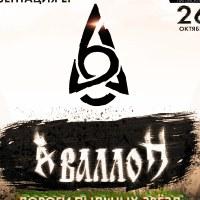 Логотип Группа Аваллон