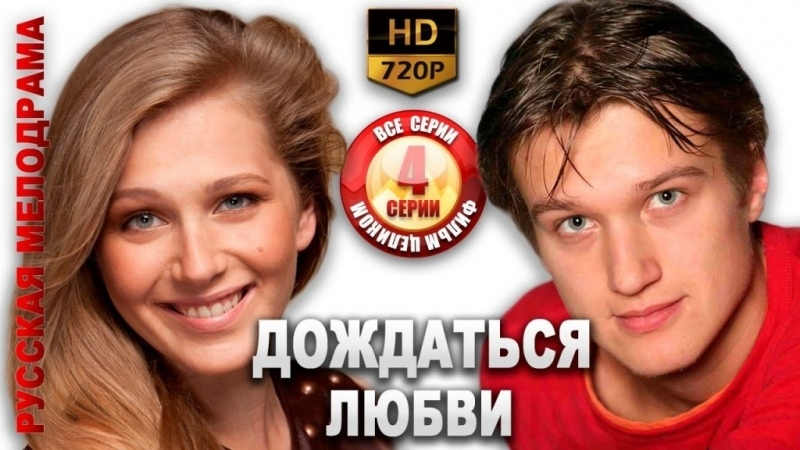 Мелодрама Дождаться любви 2014 1 2 3 4 серия KinoFan