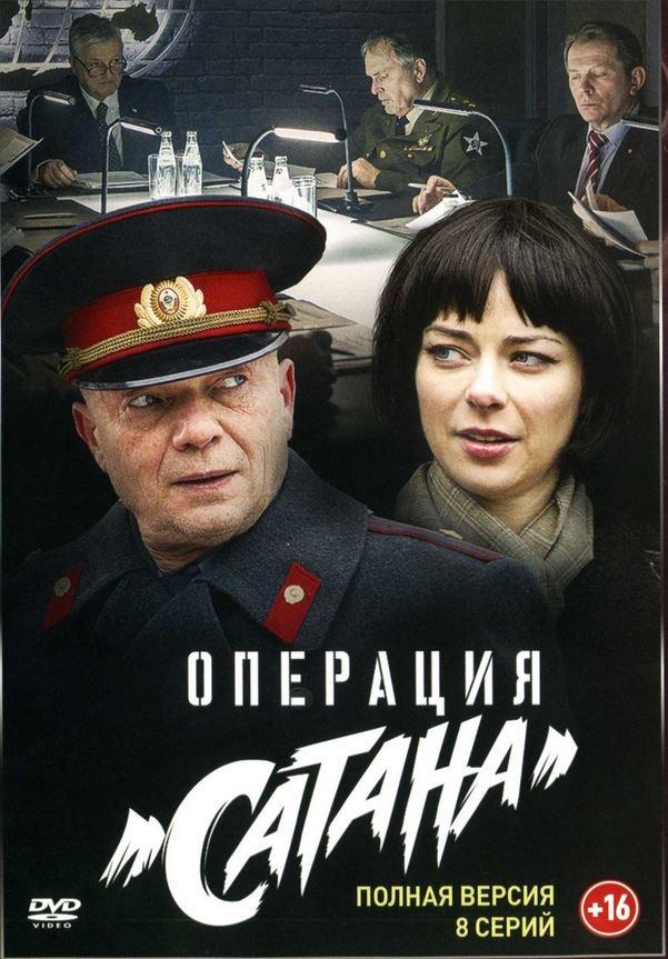 Детектив «Операция Сатана» 1-8 серия из 8 HD