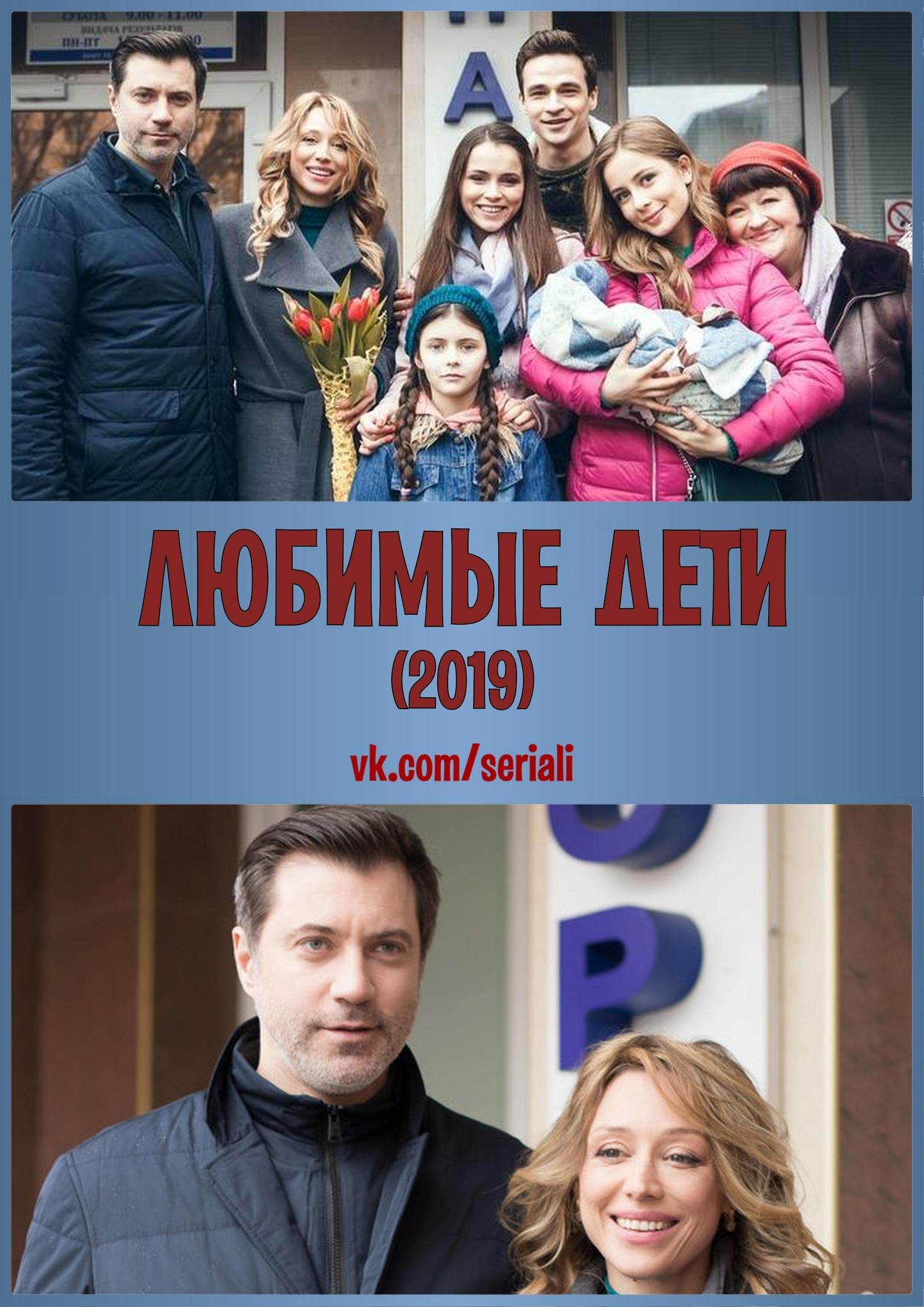 Мелодрама «Любимыe дeти» (2019) 3-4 серия из 8 HD