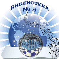 Логотип Библиотека № 5 СМИБС Самара