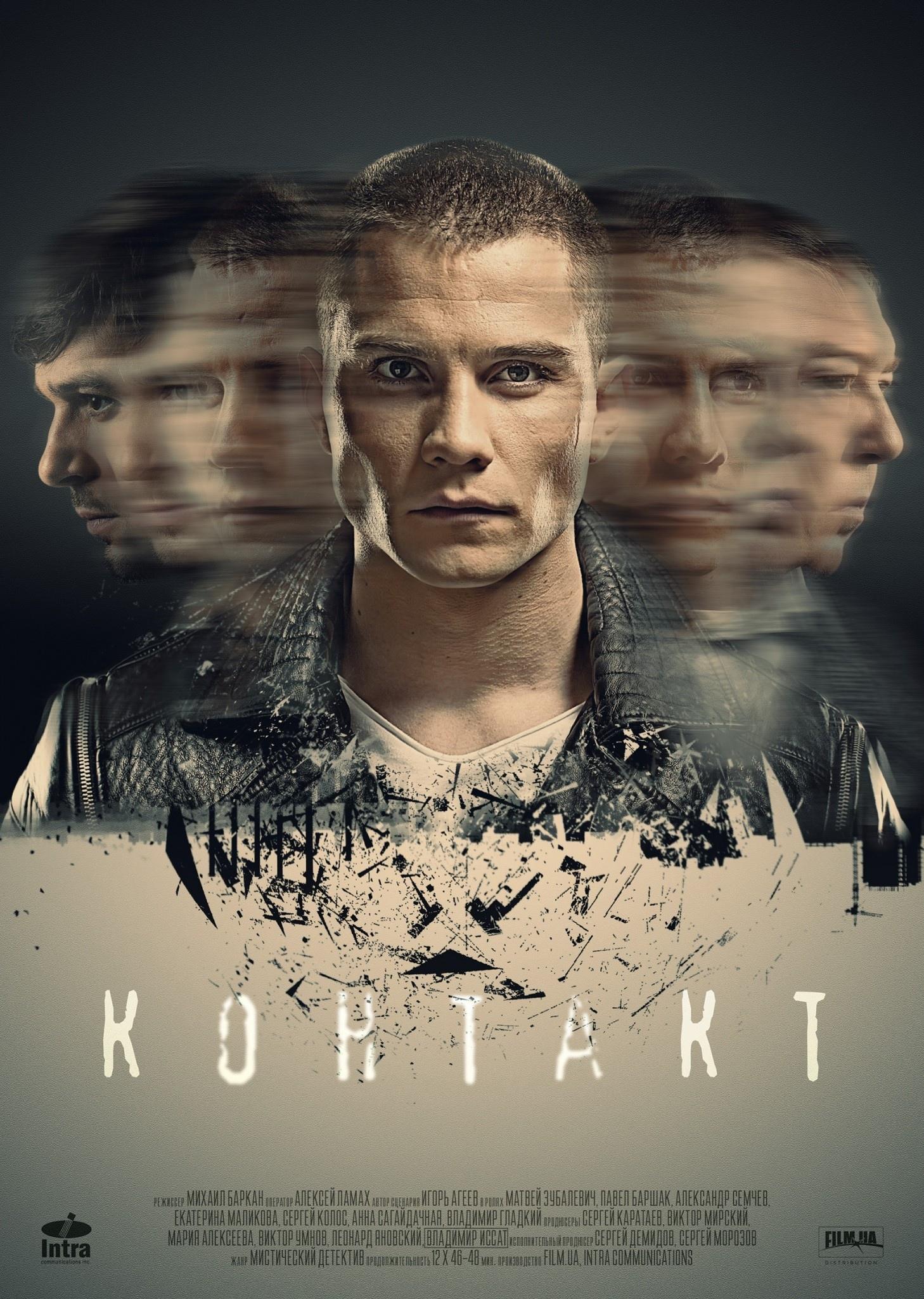 Детектив «Κοнтакт» (2019) 10-12 серия из 12 HD