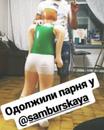 Самбурская Настасья   Москва   21