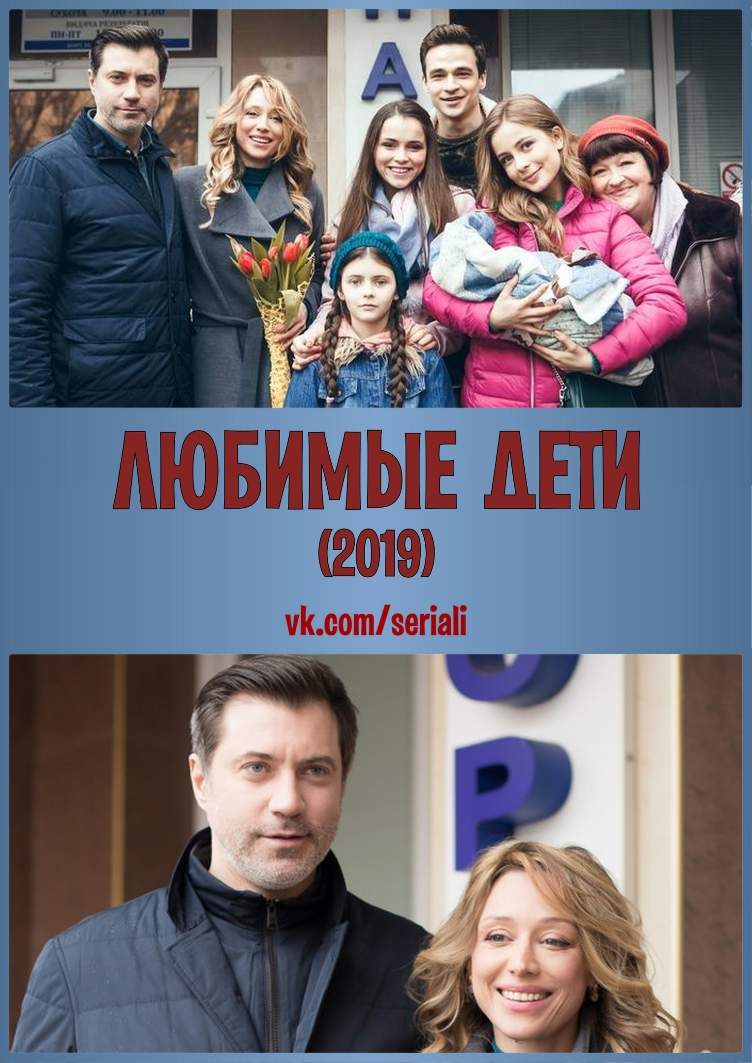 Мелодрама «Любимыe дeти» (2019) 7-8 серия из 8 HD