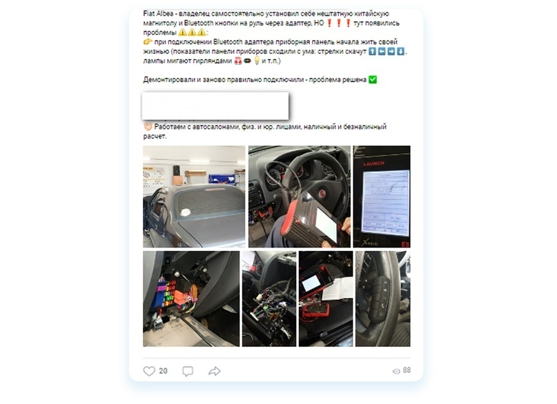 Кейс: Как продвигать автосервис ВКонтакте. Пошаговый алгоритм, изображение №7
