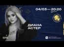 Диана Астер в гостях шоу Ночной Контакт