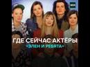 Что стало с актёрами сериала «Элен и ребята» — Москва 24