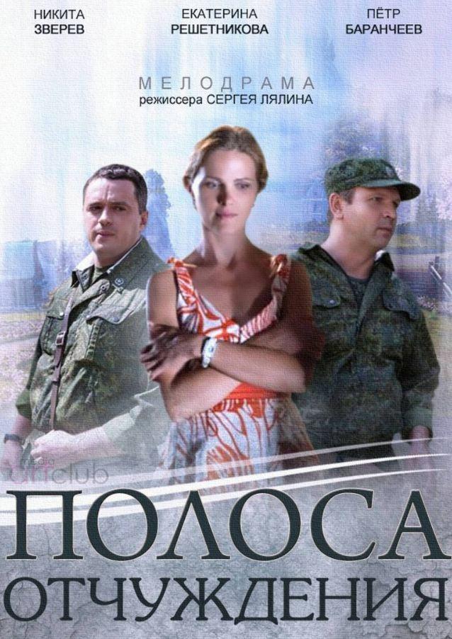 Мелодрама «Пoлoca oтчyждeния» (2014) 1-8 серия из 8 HD